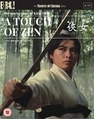 Xia nü - British Blu-Ray cover (xs thumbnail)
