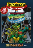 """Teenage Mutant Ninja Turtles"" - Russian DVD cover (xs thumbnail)"