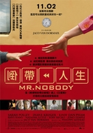 Mr. Nobody - Taiwanese Movie Poster (xs thumbnail)