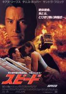 Speed - Japanese Movie Poster (xs thumbnail)