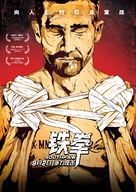 Southpaw - Chinese Movie Poster (xs thumbnail)