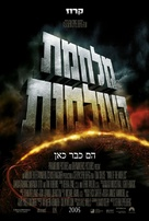 War of the Worlds - Israeli Movie Poster (xs thumbnail)