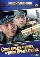 Svoy sredi chuzhikh, chuzhoy sredi svoikh - Russian DVD cover (xs thumbnail)
