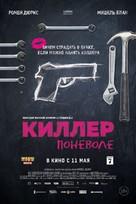 Un petit boulot - Russian Movie Poster (xs thumbnail)