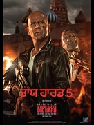 A Good Day to Die Hard - Indian Movie Poster (xs thumbnail)