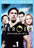 """""""Heroes"""" - Japanese Movie Cover (xs thumbnail)"""
