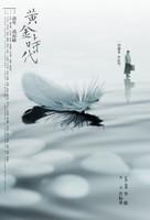Huang jin shi dai - Taiwanese Movie Poster (xs thumbnail)