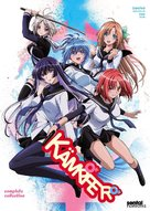 """Kenpufâ"" - DVD movie cover (xs thumbnail)"