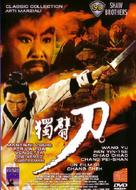 Dubei dao - Italian DVD cover (xs thumbnail)