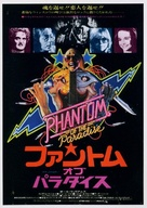 Phantom of the Paradise - Japanese Theatrical poster (xs thumbnail)