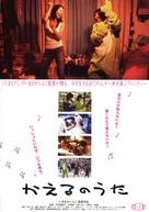 Enjo-kôsai monogatari: shitagaru onna-tachi - Japanese Movie Poster (xs thumbnail)