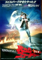 Back to the Future - Japanese Movie Poster (xs thumbnail)