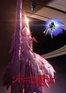 """Sidonia no Kishi"" - Japanese Movie Poster (xs thumbnail)"