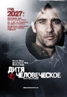 Children of Men - Russian Movie Poster (xs thumbnail)