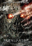 Terminator Salvation - Ukrainian Movie Poster (xs thumbnail)