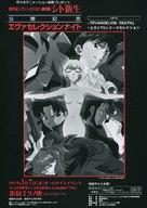 Shin seiki Evangelion Gekijô-ban: Shito shinsei - Japanese Movie Poster (xs thumbnail)