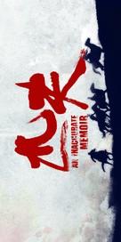 Pi Fu - Chinese Logo (xs thumbnail)
