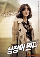 Sim-jang-i Ddwooin-da - South Korean Movie Poster (xs thumbnail)