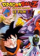 Doragon bôru Z 12: Fukkatsu no fyushon!! Gokû to Bejîta - French DVD cover (xs thumbnail)
