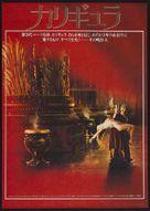 Caligola - Japanese Movie Poster (xs thumbnail)