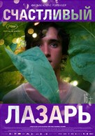 Lazzaro felice - Russian Movie Poster (xs thumbnail)