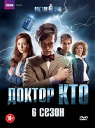 """""""Doctor Who"""" - Russian DVD movie cover (xs thumbnail)"""