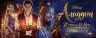 Aladdin - Russian Movie Poster (xs thumbnail)