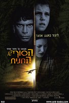 End Of The Spear - Israeli poster (xs thumbnail)