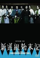 Shinsengumi - Japanese Movie Cover (xs thumbnail)