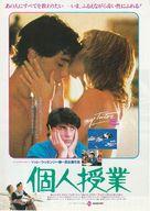My Tutor - Japanese Movie Poster (xs thumbnail)