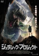 Extinction - Japanese Movie Cover (xs thumbnail)