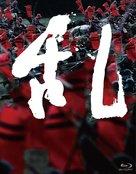 Ran - Japanese Movie Cover (xs thumbnail)