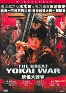 Yôkai daisensô - Taiwanese DVD cover (xs thumbnail)