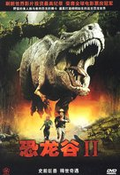 """The Lost World"" - Chinese DVD cover (xs thumbnail)"