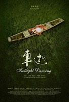 Twilight Dancing - Chinese Movie Poster (xs thumbnail)
