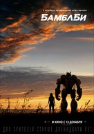 Bumblebee - Russian Movie Poster (xs thumbnail)