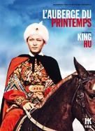 Ying chun ge zhi Fengbo - French DVD cover (xs thumbnail)