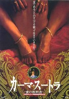 Kama Sutra - Japanese Movie Poster (xs thumbnail)