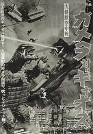 Daikaijû kûchûsen: Gamera tai Gyaosu - Japanese Movie Poster (xs thumbnail)
