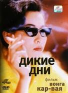 A Fei jingjyuhn - Russian DVD cover (xs thumbnail)