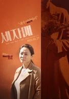 Three Sisters - South Korean Movie Poster (xs thumbnail)