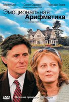 Emotional Arithmetic - Russian Movie Cover (xs thumbnail)