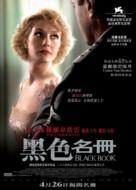 Zwartboek - Hong Kong Movie Poster (xs thumbnail)