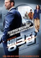 The Bank Job - South Korean Movie Poster (xs thumbnail)