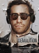 Demolition - French Movie Poster (xs thumbnail)