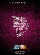 Saint Seiya: Legend of Sanctuary - Japanese Movie Poster (xs thumbnail)