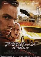 Collide - Japanese Movie Poster (xs thumbnail)