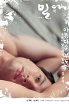 Milae - South Korean poster (xs thumbnail)