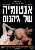 Anatomie de l'enfer - Israeli Movie Poster (xs thumbnail)