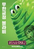 Hotel Transylvania 2 - South Korean Movie Poster (xs thumbnail)